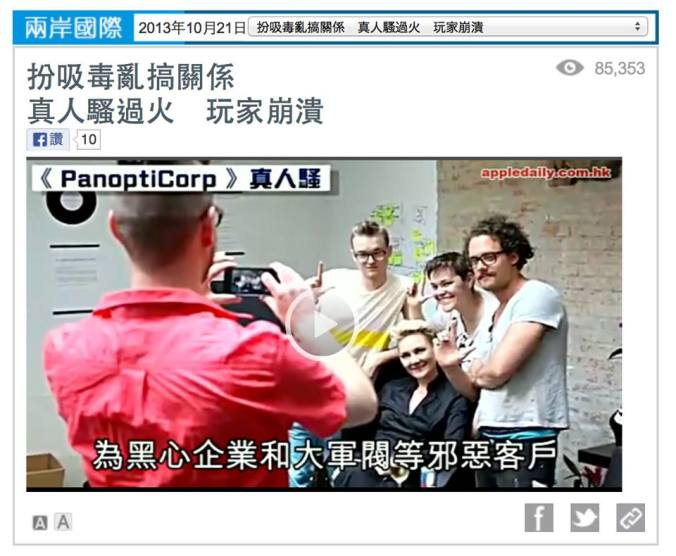PanoptiCorp 2013 - Apple Daily Video